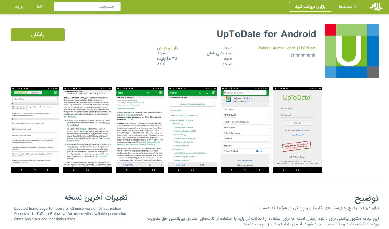 دانلود رایگان UptoDate از cafebazaar برای دستگاه های اندرویدگیگاپیپر