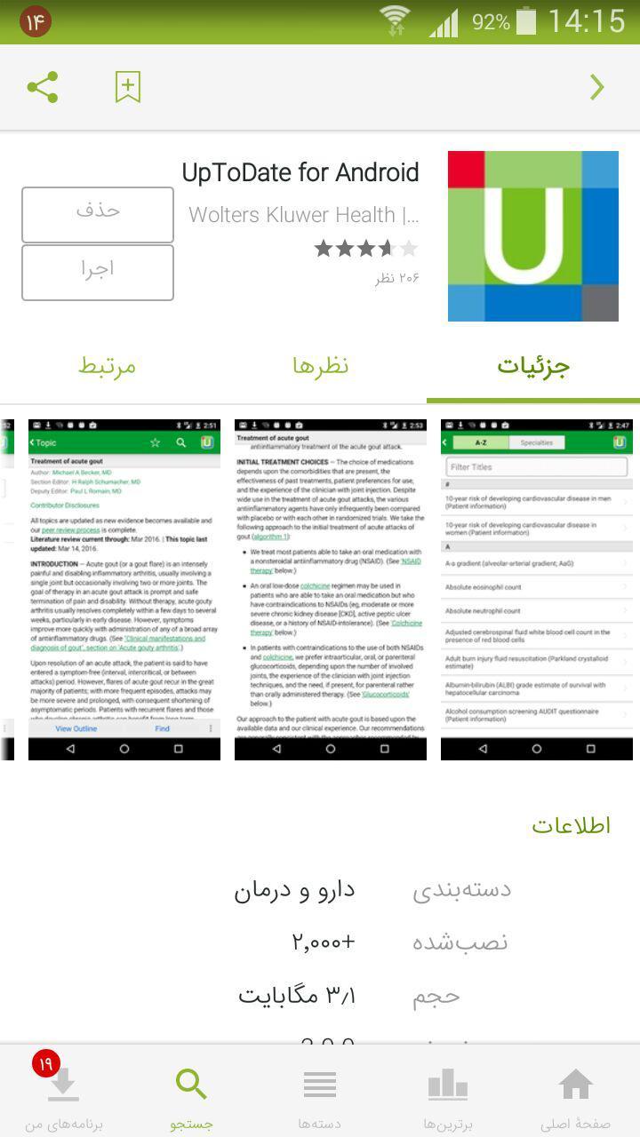 جستجوی UptoDate و نصب رایگان برنامه آپتودیت از طریق کافه بازار گیگاپیپر
