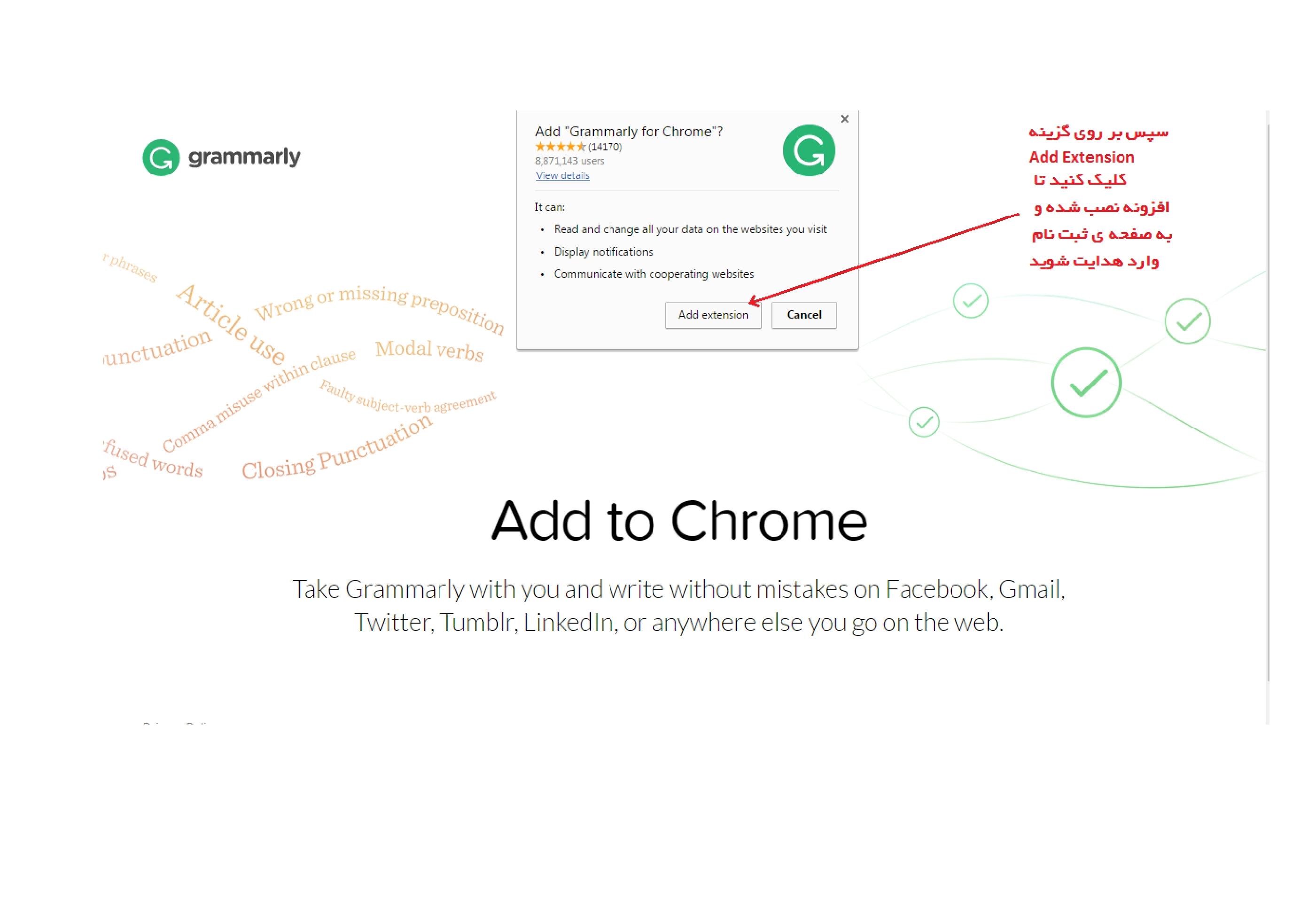 اضافه کردن پلاگین Grammarly به chrome - نصب plugin گرامرلی به مرورگر کروم