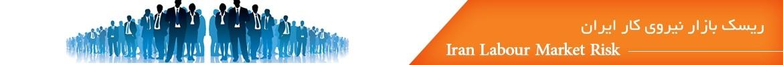 گزارش تحلیل ریسک بازار نیروی کار ایران دانلود گزارش BMI Iran Labour Market Risk Report Q2 2018 خرید گزارشات bmiresearch Business Monitor Internationalگیگاپیپر