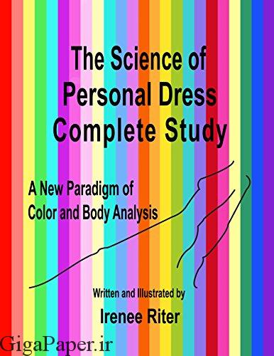 The Science of Personal Dress Complete Study: A New Paradigm for Color, Body and Face Analysis by [Riter, Irenee] گیگاپیپر